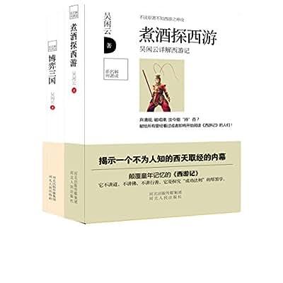 解读名著系列:煮酒探西游+博弈三国.pdf