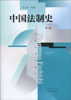 新世纪法学教材•中国法制史.pdf