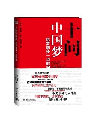 十问中国梦:给梦想多一点时间.pdf