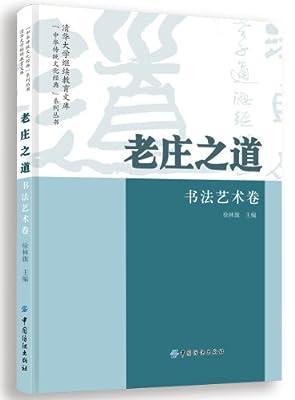 老庄之道:书法艺术卷.pdf