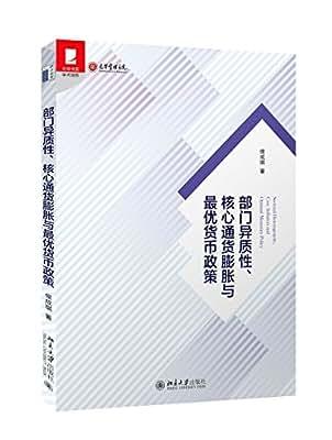 部门异质性、核心通货膨胀与最优货币政策.pdf