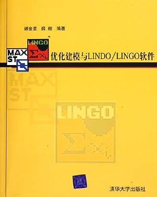 优化建模与LINDO\LINGO软件.pdf