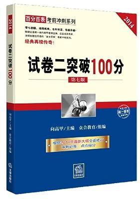 司法考试:试卷二突破100分.pdf