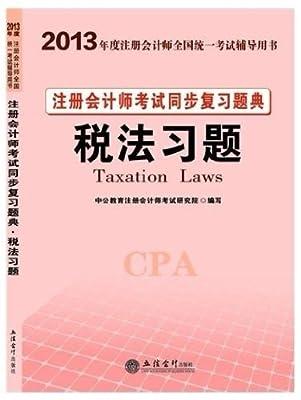 中公•会计人•注册会计师考试同步复习题典:税法习题.pdf