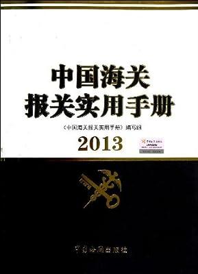 中国海关报关实用手册.pdf