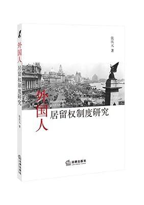 外国人居留权制度研究.pdf