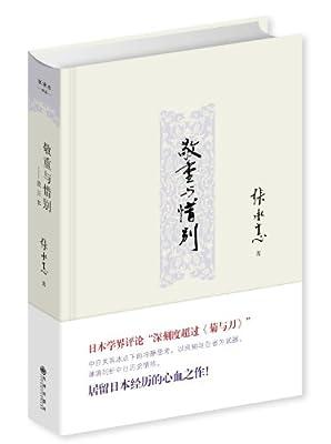 敬重与惜别.pdf
