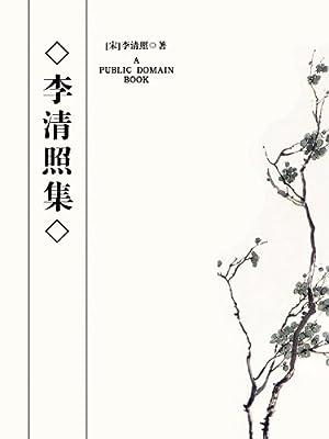 李清照集.pdf