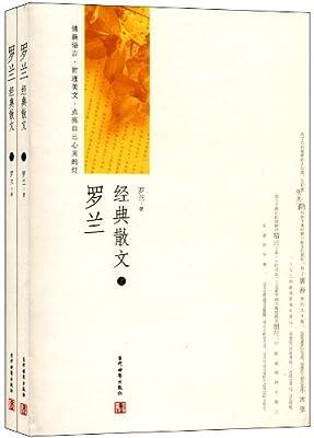 罗兰经典散文.pdf