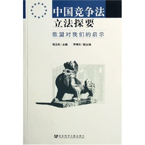 中国竞争法立法探要--欧盟对我们的启示