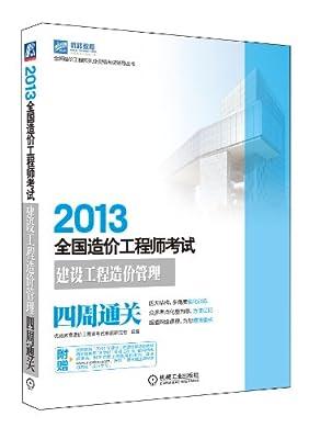 2013全国造价工程师执业资格考试辅导:建设工程造价管理四周通关.pdf