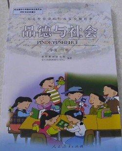 人教版品德与社会三年级下册课本图片图片