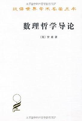 数理哲学导论.pdf