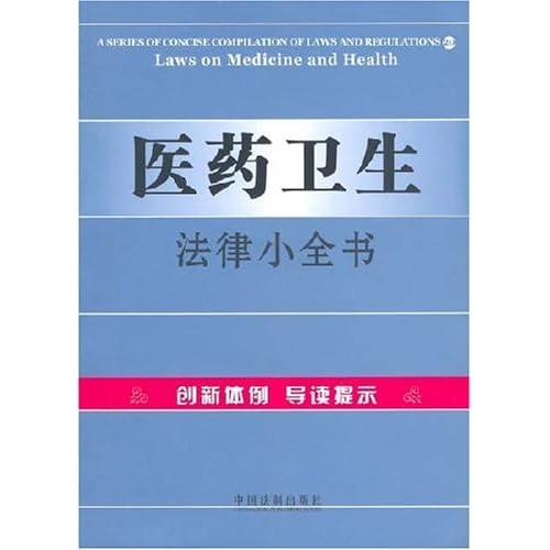 医药卫生法律小全书20
