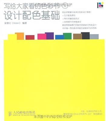 写给大家看的色彩书1:设计配色基础.pdf