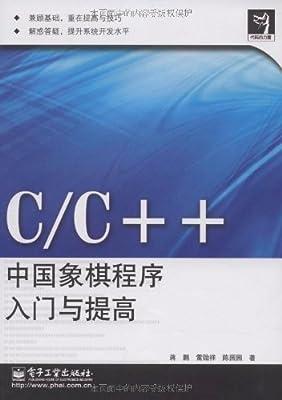 C/C++中国象棋程序入门与提高.pdf