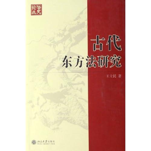 古代东方法研究/法史论丛
