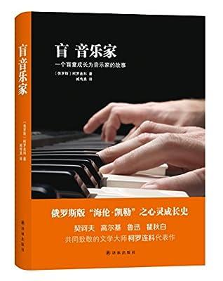 盲音乐家.pdf