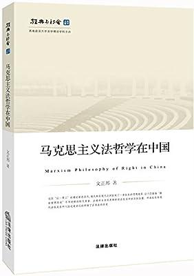 马克思主义法哲学在中国.pdf