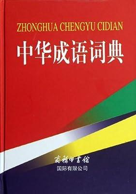 中华成语词典.pdf