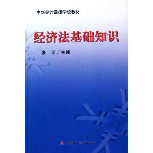 经济法基础知识习题(中华会计函授学校教材)