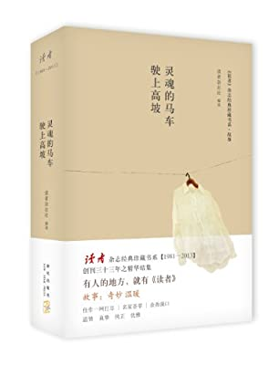 《读者》杂志经典珍藏书系·故事:灵魂的马车驶上高坡.pdf