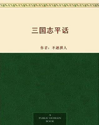 三国志平话.pdf
