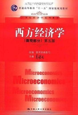 西方经济学.pdf