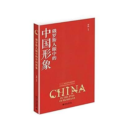 俄罗斯人眼中的中国形象.pdf