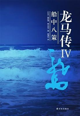 龙马传4:船中八策.pdf