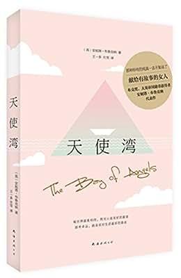 天使湾.pdf