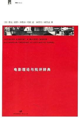 电影理论与批评辞典.pdf