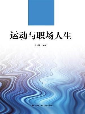 运动与职场人生.pdf
