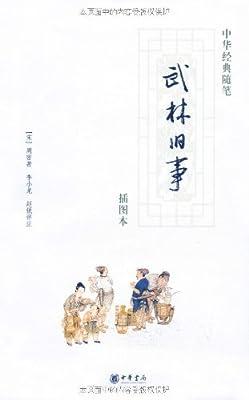 武林旧事.pdf