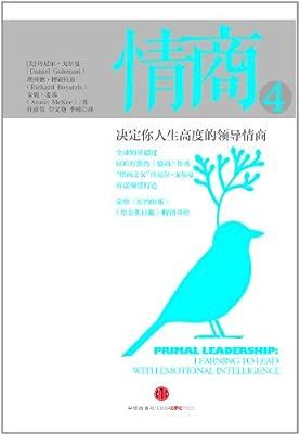 情商4:决定你人生高度的领导情商.pdf