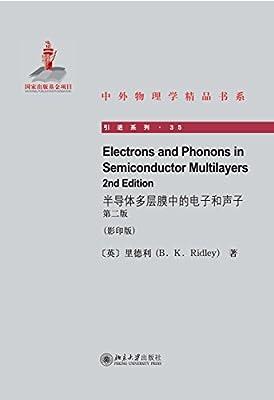 半导体多层膜中的电子和声子.pdf