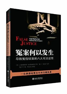 冤案何以发生:导致冤假错案的8大司法迷信.pdf