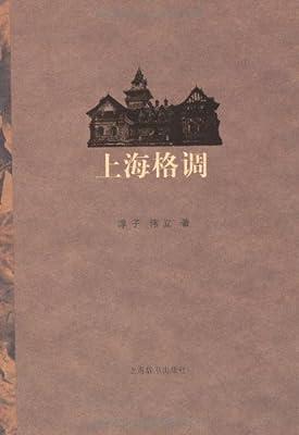 上海格调.pdf