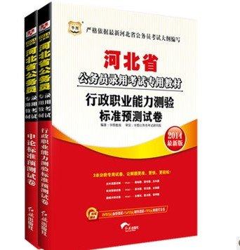 2014年河北省公务员考试标准预测试卷 行测+申论 华图.pdf