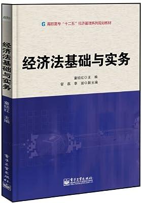 经济法基础与实务.pdf