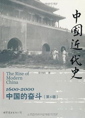 中国近代史:1600-2000中国的奋斗.pdf