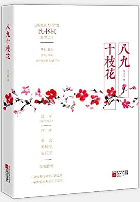 八九十枝花.pdf