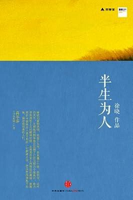 半生为人.pdf