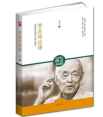 季羡林谈佛.pdf