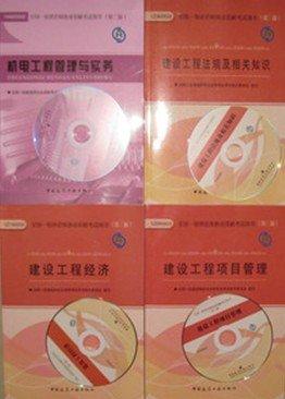 2013一级建造师考试教材书全套4本 2012年出版.pdf