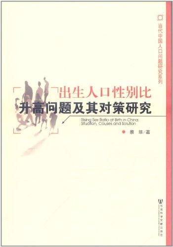 当代中国九大热点问题_当代中国人口问题