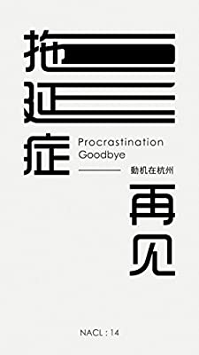 拖延症再见:知乎动机在杭州自选集.pdf