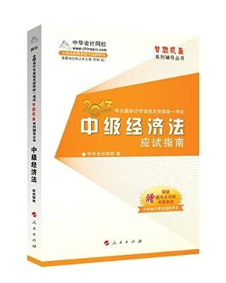 梦想成真系列•2013年全国会计专业资格统一考试:中级经济法应试指南.pdf