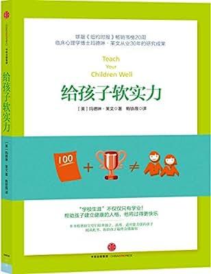 给孩子软实力.pdf