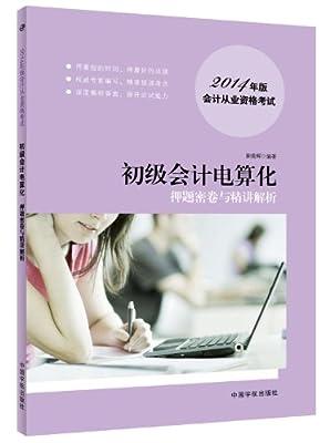 会计从业资格考试:初级会计电算化押题密卷与精讲解析.pdf